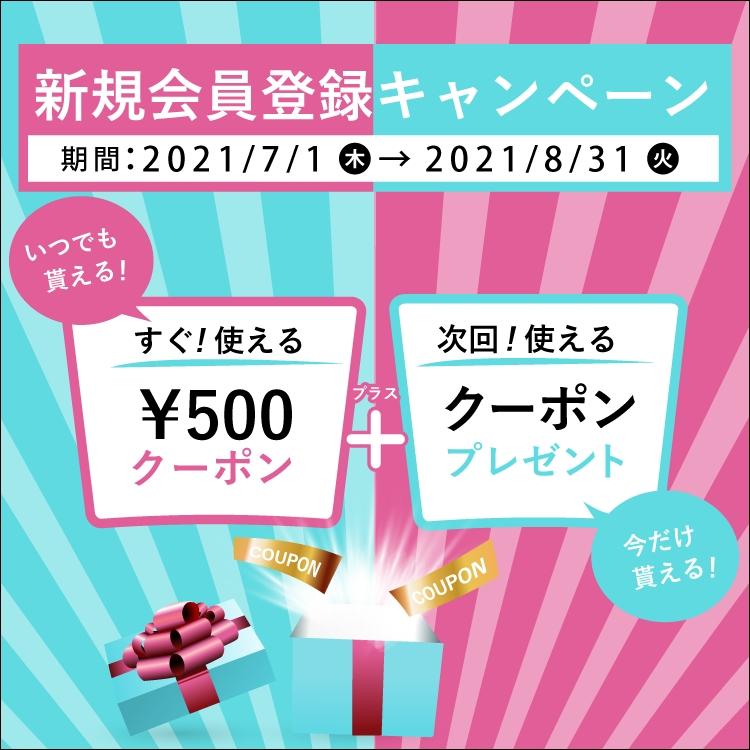お買い物に使えるクーポンがWでもらえるお得な新規会員登録キャンペーン