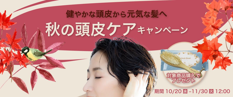 秋の頭皮ケアキャンペーン