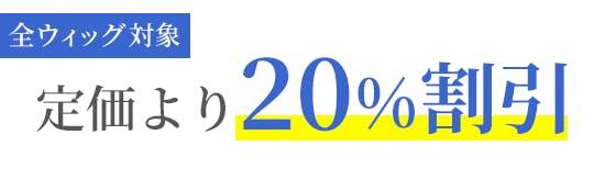 定価より20%割引