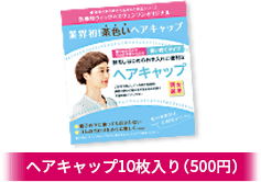 ヘアキャップ10枚入り(500円)